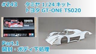【カーモデル】TAMIYA TOYOTA GT-ONE TS020 Part.1 開封・ボディ下処理【制作日記#243】