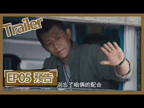 【古董局中局之鉴墨寻瓷-mystery-of-antiques-s2-】——ep05预告trailer