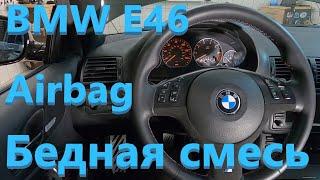BMW 330i E46 - Бедная смесь, подушки безопасности...