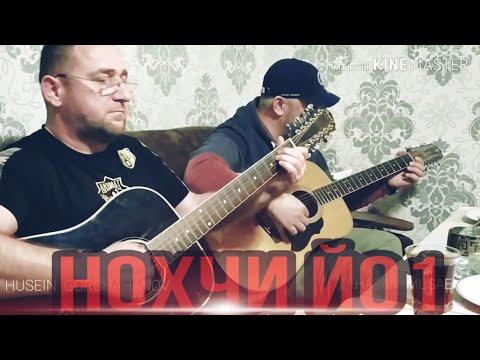 """Хасан Мусаев Хусейн Горчаханов """"Нохчи йо1"""""""