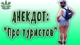 ПОШЛЫЙ АНЕКДОТ ПРО СЕКС ТУРИСТОВ