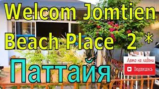 Welcome Jomtien Beach Place 2 Тайланд Паттайя