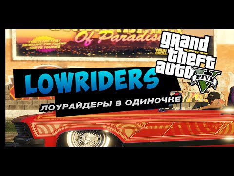 Лоурайдеры для одиночной игры в GTA 5 l Lowrides Singlplayer