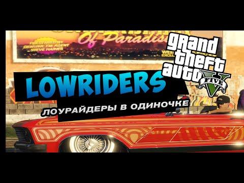 скачать lowrider by uzya.rar для гта 5