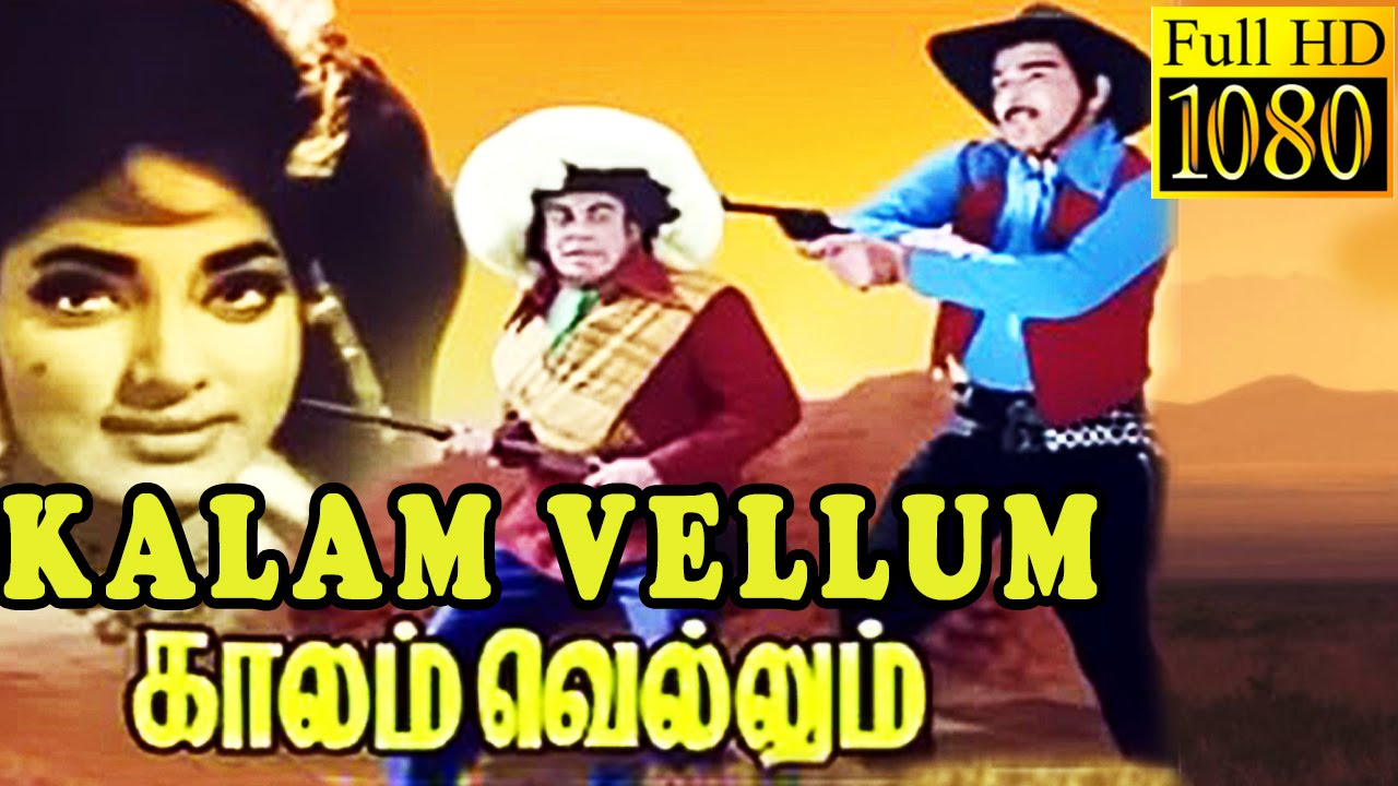Download Kalam Vellum | Tamil Action Movie | Jaishankar, Vijaya Kumari, Gandhimathi | Film Library