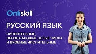 Русский язык 6 класс: Числительные, обозначающие целые числа и дробные числительные
