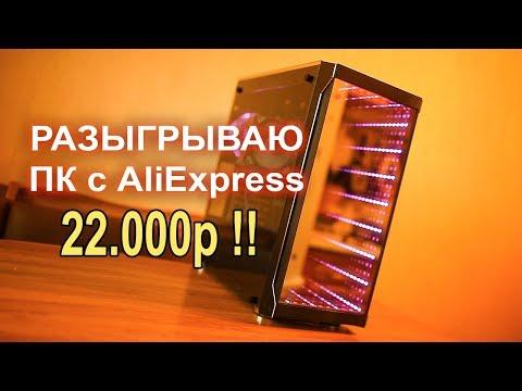 Игровой ПК с AliExpress 22.000р!!