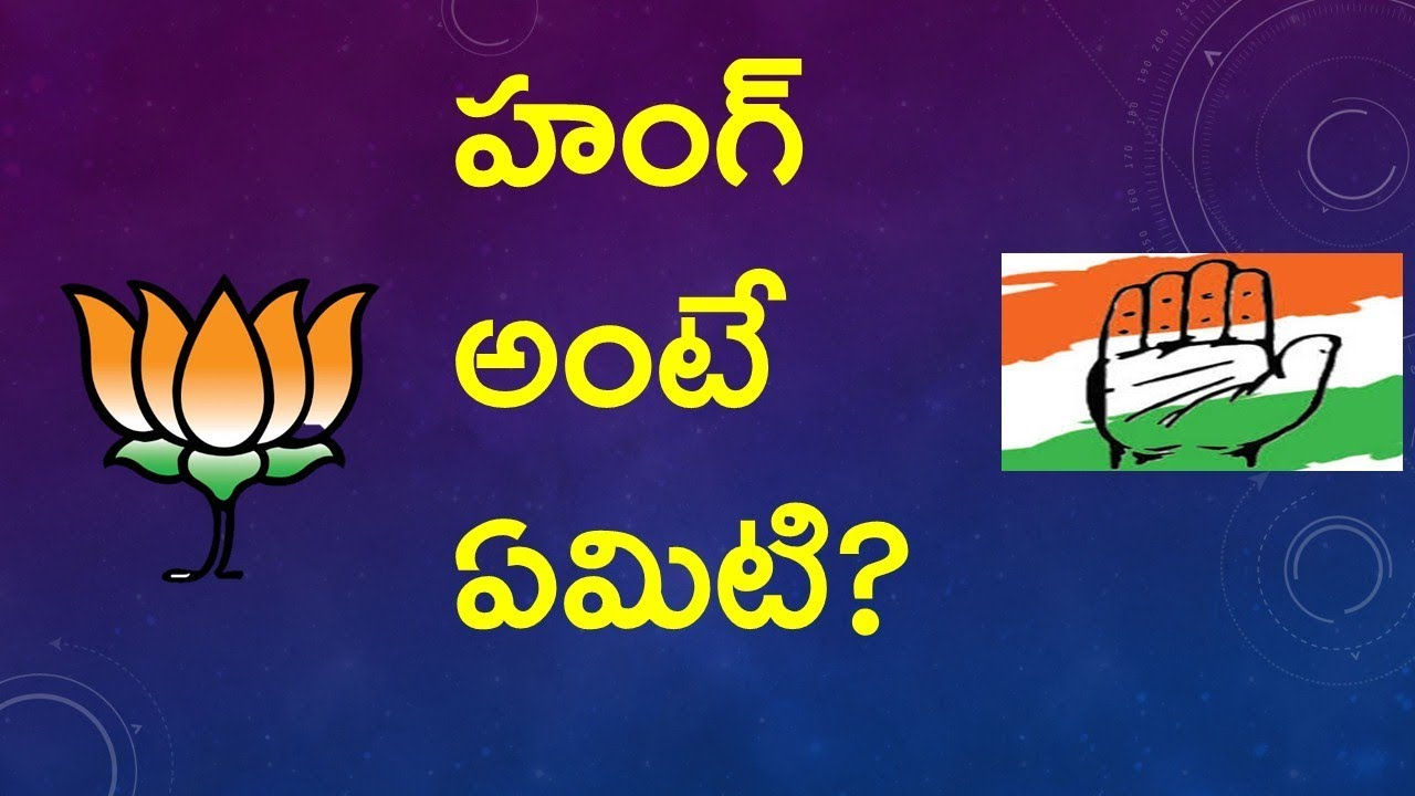 Hang off meaning in telugu