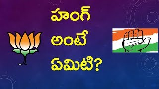 హంగ్ అంటే ఏమిటి ? I What Is Hung Assembly I Latest Election News I Telugu Bharathi