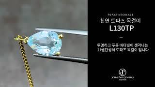 [11월탄생석] 천연원석 토파즈 목걸이 L130TP