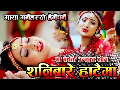 "New Nepali Folk Song ""Sanibare Hatai Ma"""
