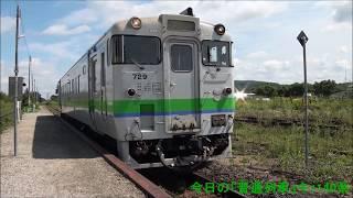 2017年8月23日(水)今日の「普通列車」4658D キハ40系(キハ40-729) 遠軽行
