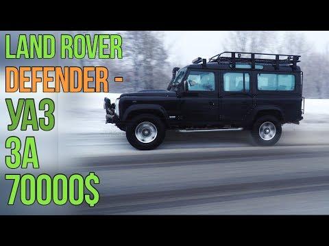 Defender 110 - УАЗ за 70000$ взорвал мозг.
