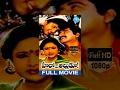 Hello Alludu Full Movie | Suman, Rambha, Vanisri, Kovai Sarala, Disco Shanti | Sharath | Raj Koti