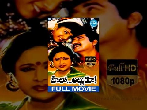 Hello Alludu Full Movie   Suman, Rambha, Vanisri, Kovai Sarala, Disco Shanti   Sharath   Raj Koti