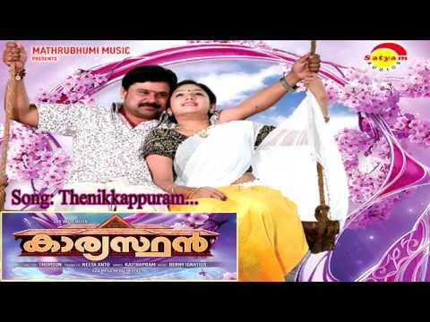 Thenikkappuram - Karyasthan