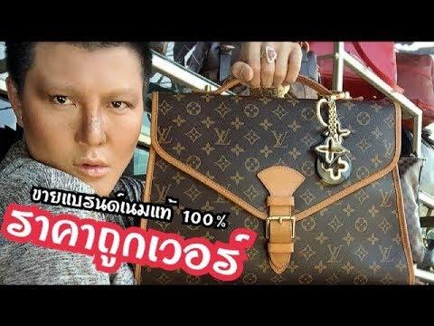 ขายกระเป๋าแบรนด์เนมแท้100% ของสวยๆราคาถูกๆดยอะเลย   Bryan Tan