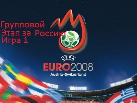 Euro 2008 Скачать Игру Через Торрент - фото 2