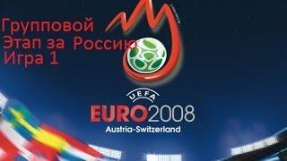 Прохождение UEFA EURO 2008 за Россию игра 1