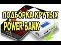 ПОДБОРКА КРУТЫХ POWER BANK С АЛИЭКСПРЕСС   новинки POWER BANK