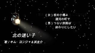 キム・ヨンジャ・浜圭介 - 北の迷い子