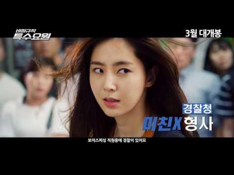 [아주스타 영상] '비정규직 특수요원' 강예원X한채아, 티저 예고편 공개