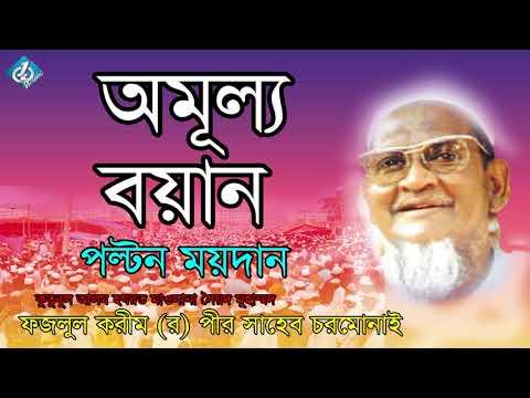 Omullo Boyan | Maulana Fazlul karim Rah | Pir Saheb Chormonai