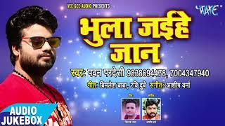 2018 का दर्द भरा गीत pawan pardeshi hum nahi janani bhula juda mat hona bhojpuri sad songs