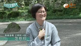 元評法師-范慈欣【來到我家看風水16】| WXTV唯心電視台