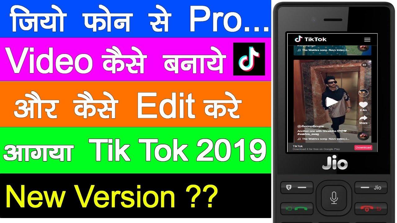 Jio Phone Se Pro Tik Tok Video Kaise Banaye 200 Working Trick 2019 Youtube