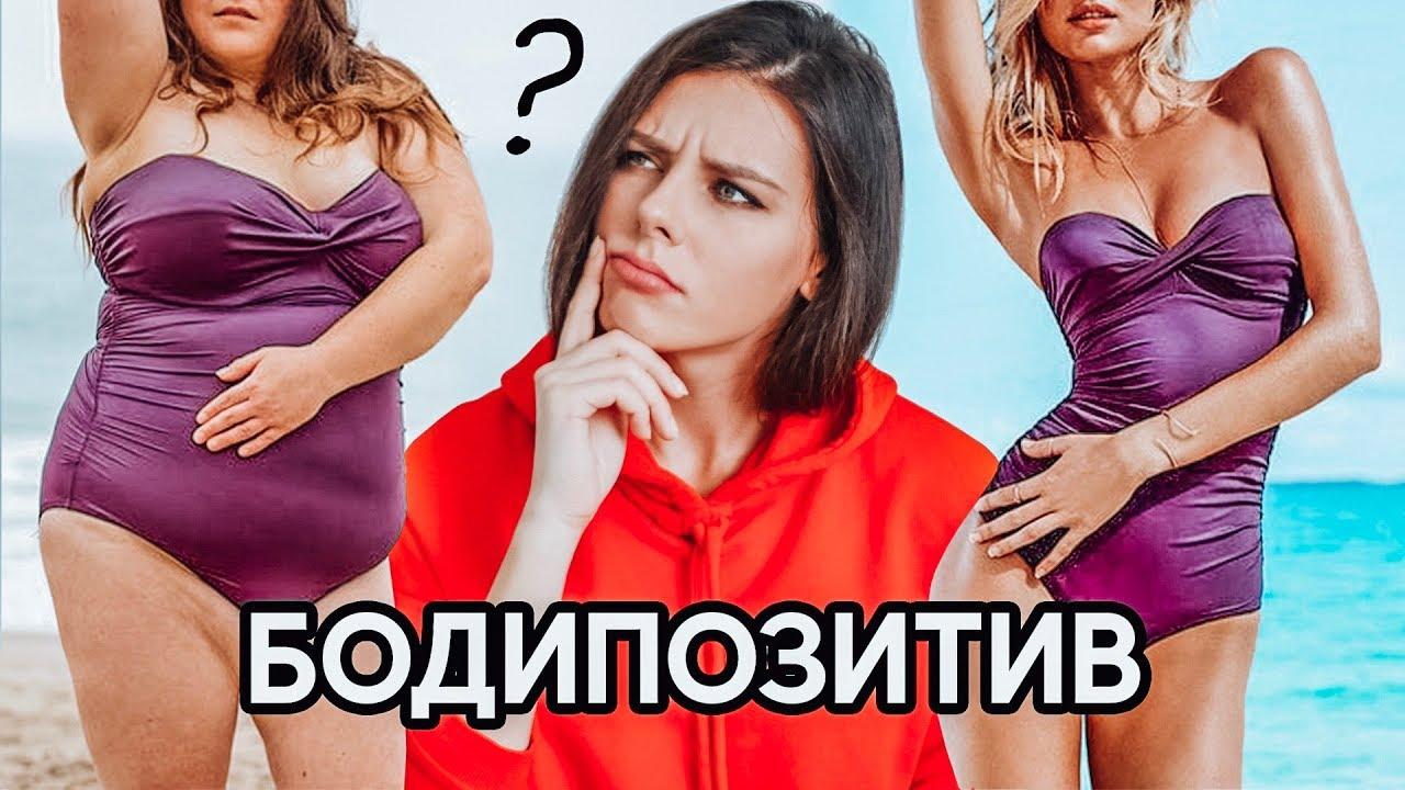 БОДИПОЗИТИВ - это Лень? Мнение ФИТНЕС Блогера. За или Против?