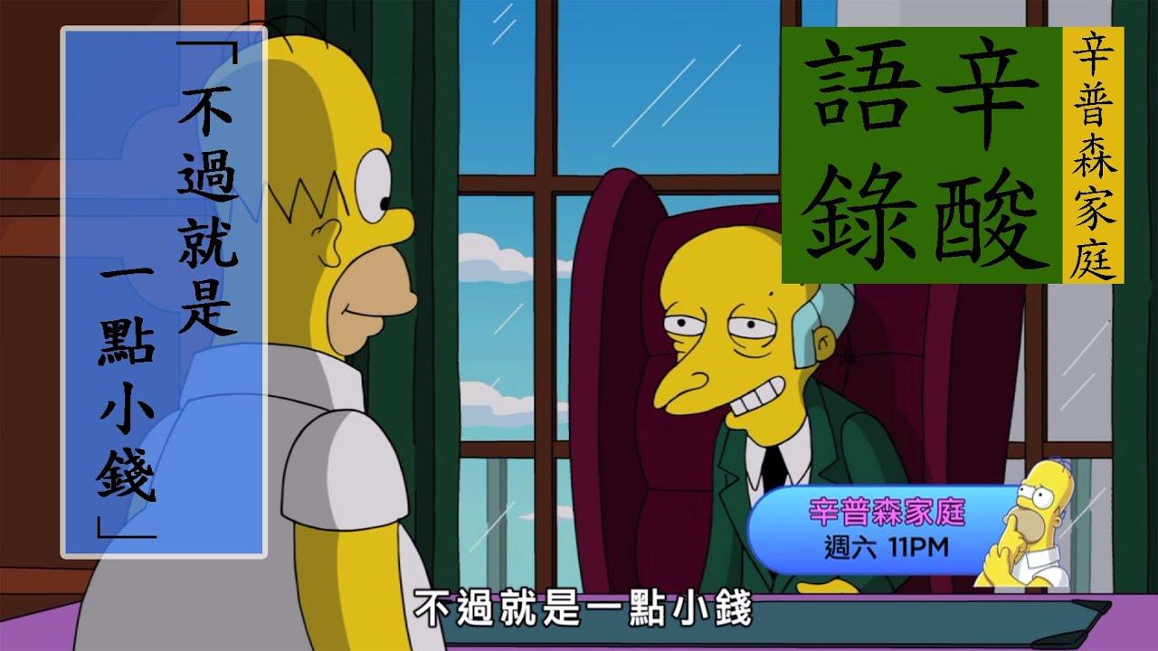 辛普森 家庭 中文 版