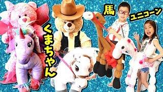 くまちゃん と ユニコーンを作りにいくよ💗 ビルドアベア ユニコーン 妖精シリーズ