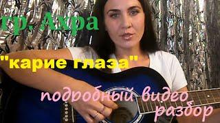 """очень понятный разбор песни АХРА """"КАРИЕ ГЛАЗА"""""""