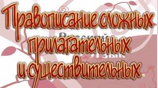 Русский язык 10 класс. Правописание сложных прилагательных и существительных