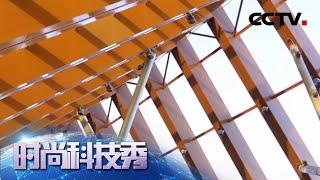 《时尚科技秀》 20200730  CCTV科教 - YouTube