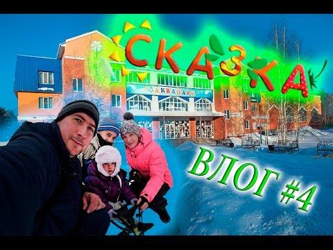 ВЛОГ #4 Семейный отдых в СКАЗКЕ Омская область...