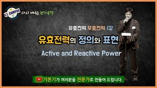 [기본기][PQ 1강] 유효전력의 정의와 그 표현