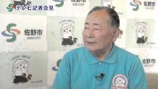 佐野ケーブルテレビで放送されている「テレビ記者会見」平成25年8月放送分...