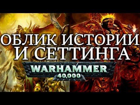 ОБЛИК ИСТОРИИ И СЕТТИНГА WARHAMMER 40000