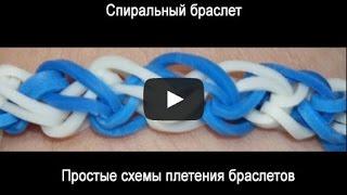 Видео плетение из резинок: Спиральный браслет