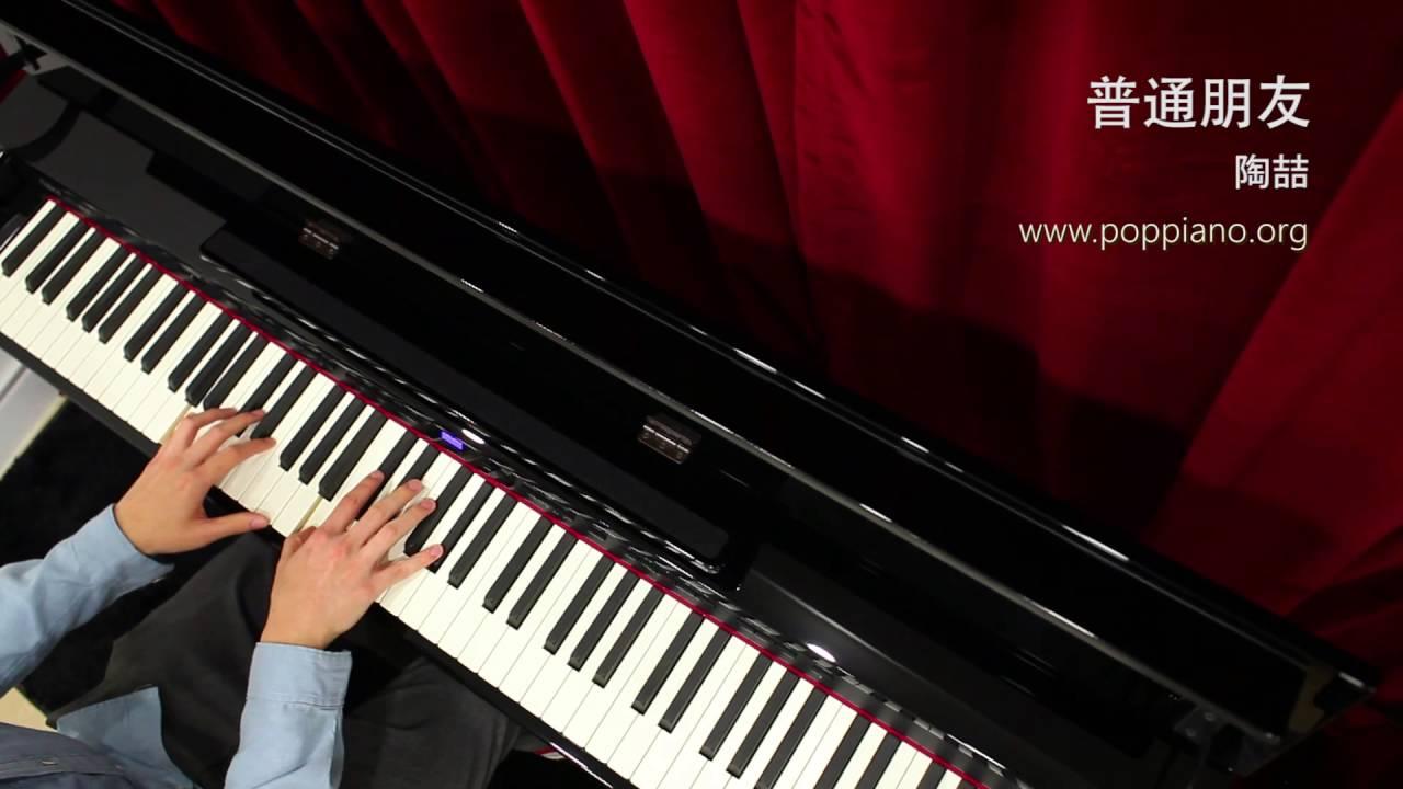 普通朋友 - 陶喆 (piano) 香港流行鋼琴協會 pianohk.com 即興彈奏 - YouTube