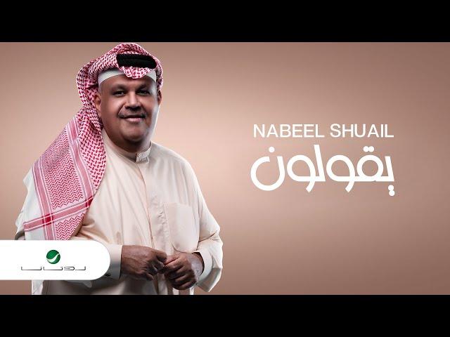 Nabeel Shuail ... Ygolon - 2021   نبيل شعيل ... يقولون
