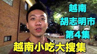 越南:胡志明 Travel Vlog 第4集 - 越南小吃大搜集 | Stormscape