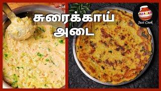 ஆரோக்கியமான சுரைக்காய் அடை / Surakkai Adai / Surakkai Adai in Tamil / Sorakkai Adai Dosa / Suraikkai
