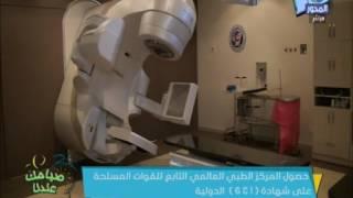 حصول المركز الطبي العالمي على شهادة 'JCI' الدولية .. فيديو