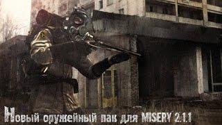 Новый адаптированный оружейный пак для Misery 2.1.1 - Второе дыхание,для FPS мода.