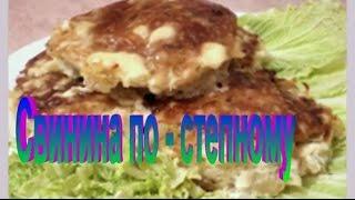 СВИНИНА по СТЕПНОМУ.Рецепт приготовления мяса.