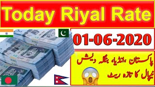 Saudi riyal rate in Pakistan India Bangladesh Nepal, Saudi riyal rate today, 01 June 2020,