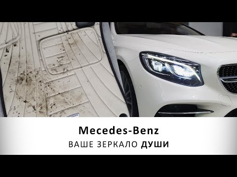 Premium детейлинг мойка Mercedes-benz S Coupe
